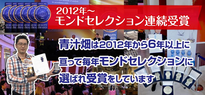 おいしい青汁_青汁畑_モンドセレクションン連続受賞
